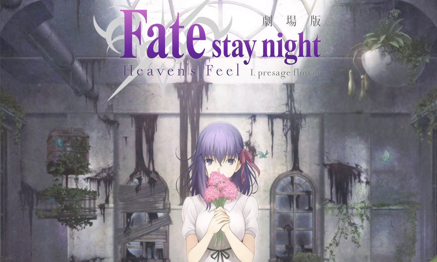 Fate/stay night: Heaven's Feel